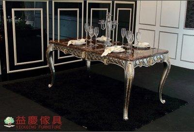 【大熊傢俱】瓦西奴 CT0261 新古典 餐桌 書桌 桌子