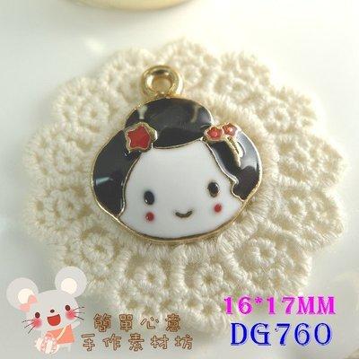 DG760【每個16元】16*17MM精緻日式和風可愛藝伎合金掛飾☆ZAKKA配飾吊飾耳環材料【簡單心意素材坊】