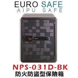 【皓翔金庫保險箱館】EURO SAFE觸控防火型保險箱 NPS-031D-BK