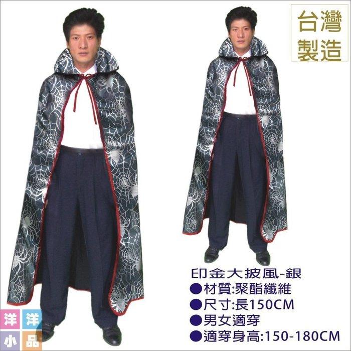 【洋洋小品】【印銀大披風】萬聖節化妝表演舞會派對造型角色扮演服裝道具
