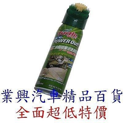 Turtle Wax 美国龟牌 沙发除臭泡沫清洁剂 (FRRT-008)【业兴汽车精品百货】