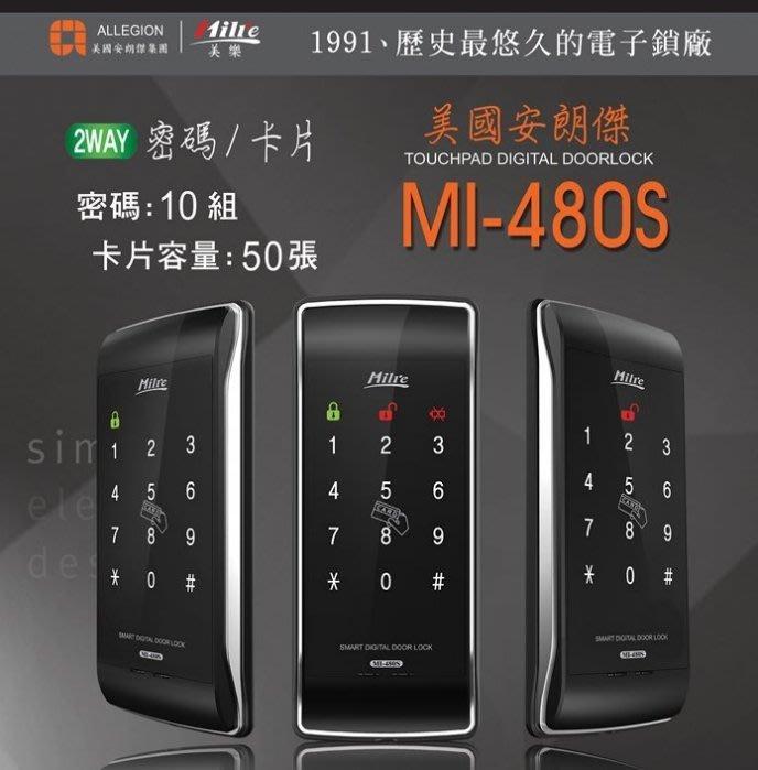 美樂 Milre MI-480S 感應卡 密碼電子鎖 感應密碼鎖 耶魯4109 三星電子鎖