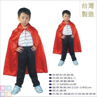 【洋洋小品】【紅色魔法披風-M】萬聖節化妝表演舞會派對造型角色扮演服裝道具