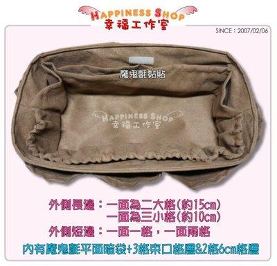 ◎幸福工作室◎大型袋中袋(30x12 ...