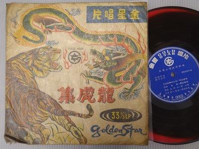 【柯南唱片】郭金發//溫泉鄉的吉他//yb >>10吋LP
