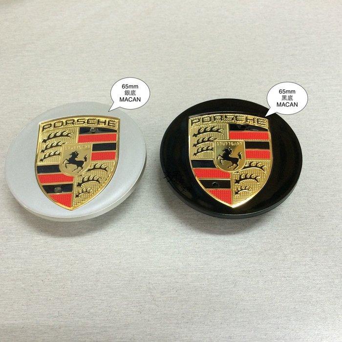 【AEROTUN 】 PORSCHE 保時捷  鋁圈蓋 輪圈蓋 外徑:65mm 特惠中