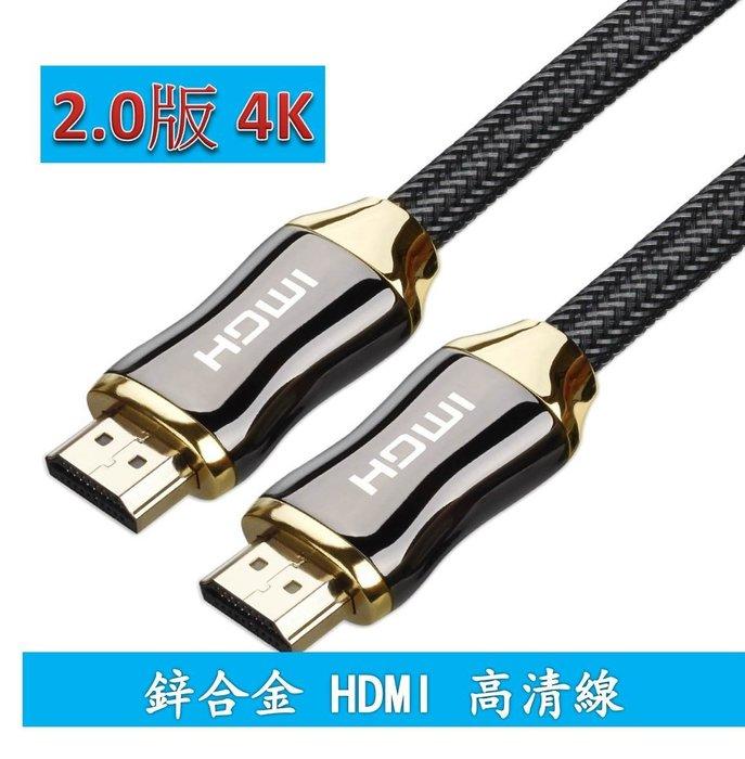 HDMI鋅合金接頭 4K高清電視連接線 5米