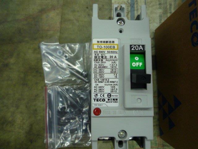 金光興修繕屋~東元NFB TO-100EB 無熔線斷路器 2P-20A 斷路器、無熔絲開關