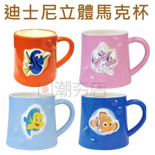 [日潮夯店] 日本正版進口 迪士尼玩立體圖案小馬克杯  小馬克杯 立體圖案小馬克杯