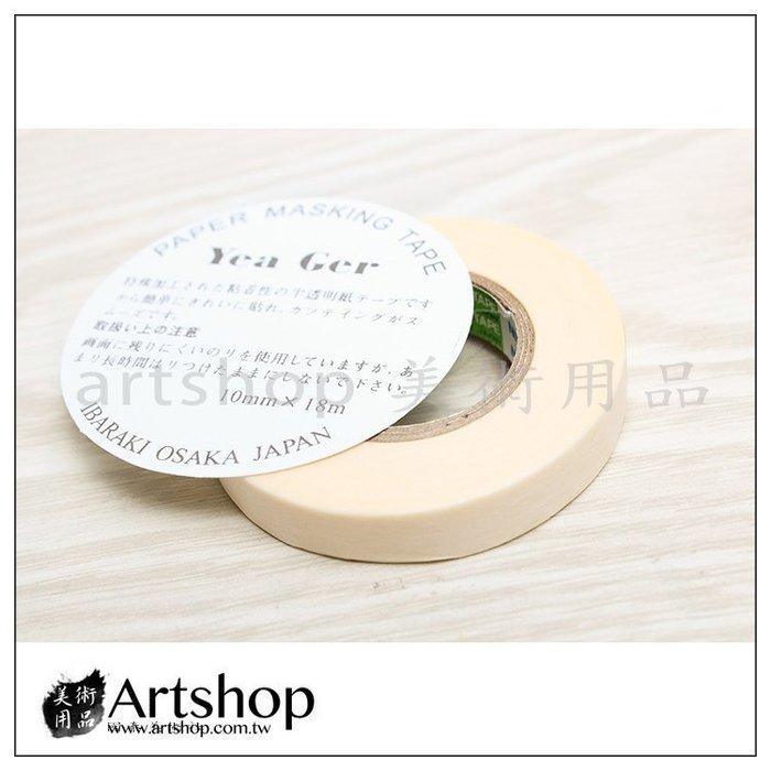 【Artshop美術用品】日本 Yea Ger 不傷紙 紙膠帶 1cmx18M