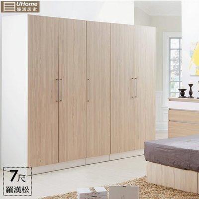 衣櫃【UHO】艾美爾 7尺系統組合衣櫃 /耐燃系統板/免運送費 HO18-420-1-4-7
