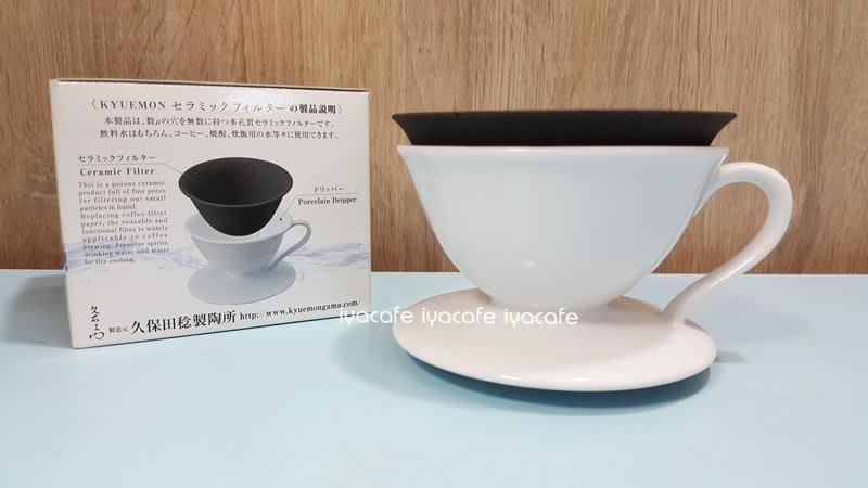 附發票-愛鴨咖啡-日本KYUEMON久保田 陶瓷免濾紙濾杯 遠紅外線濾杯 附外杯2-4人份