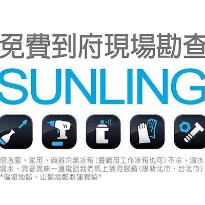 SUNLING尚麟 分離式冷氣、大型冷氣 安裝、保養、不冷、異音 裝潢場 可免費現場勘查