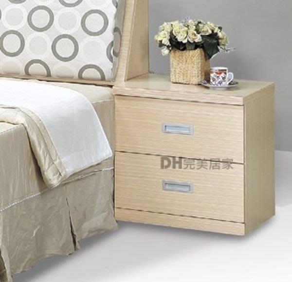 【DH】貨號B60-05《雅至》1.5尺雙抽床頭櫃/床邊櫃˙胡桃/白橡˙質感一流˙主要地區免運