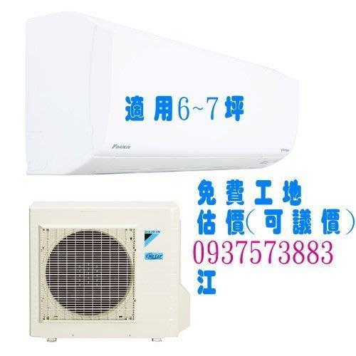 (寶來電器網路商行)大金DAKIN變頻空調冷氣RXM36RVLT/FTXM36RVLT(適合7坪)