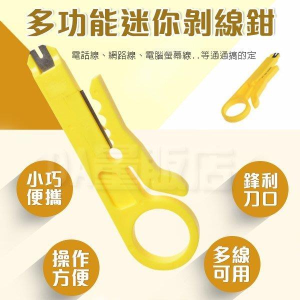 剝線刀 剝線鉗 剝線器 多功能 無斷銅絲 剝線 網路線 電話線 專業工具(10-048)