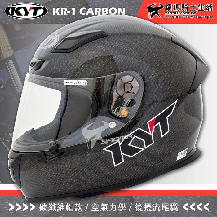 KYT安全帽 KR-1 碳纖黑 全罩式 頂級碳纖維材質 KR1 雙D扣 空氣力學 耀瑪騎士機車部品