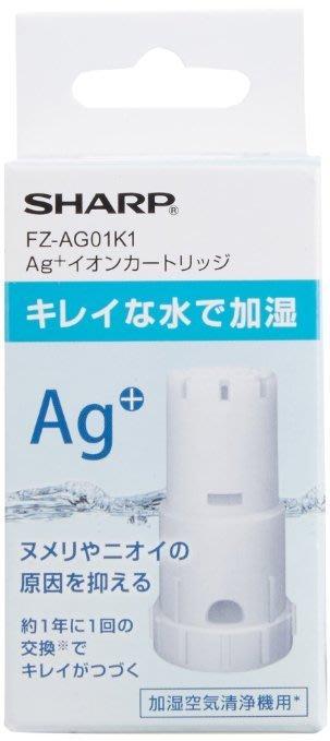 ❤️ SHARP夏普 ~FZ~AG01K1~空氣清淨機濾芯 濾心1入❤️