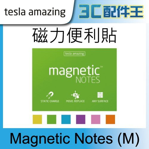 tesla amazing 磁力便利貼 Magnetic Notes 【M】 便條紙 磁力貼 紙條 便條本 N次貼