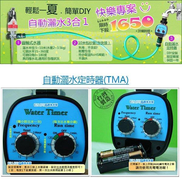 【EZLIFE@專業水管】快樂專案:自動灑水定時器+10米包紗管+齒輪式灑水器 水管自動澆水