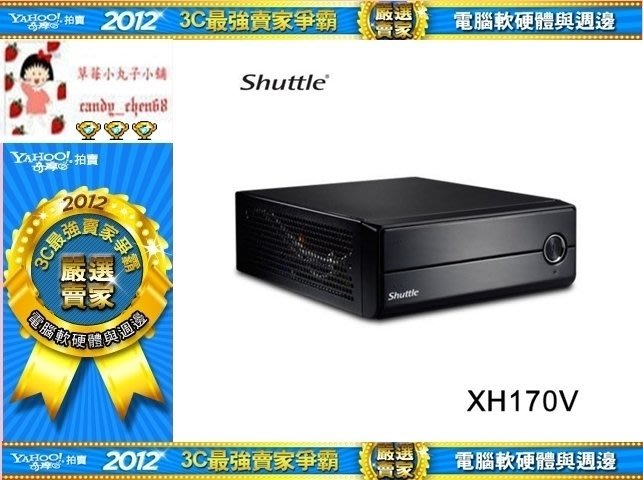 【35年連鎖老店】Shuttle 浩鑫 XPC XH170V 準系統(1151腳位)*2有發票/3年保固/