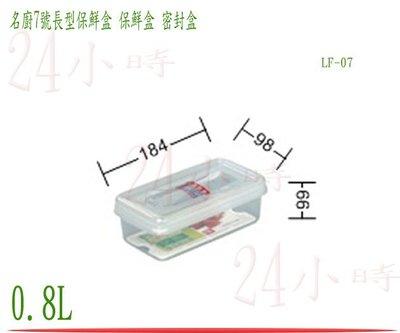 『24小時』台灣製造 聯府 名廚7號長型保鮮盒 LF07 密封盒 保鮮罐 蔬果盒 食物盒 冷藏盒 800ml