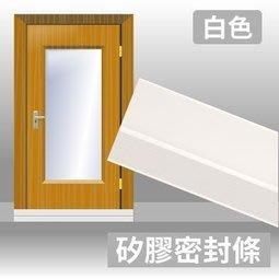 【ONE市集】矽膠密封條-白色 45mm*1米 門縫條 門縫檔 門檔 阻擋蟲子 灰塵 冷氣 HD-H-26A