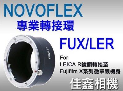 @佳鑫相機@(預訂)NOVOFLEX專業轉接環 FUX/LER 適Leica R鏡頭接Fujifilm富士X機身fuji