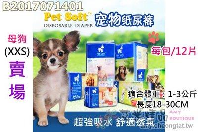 【艾米精品】PET SOFT寵物紙尿褲〈母狗用、XXS號1-3KG、12片裝〉狗尿布寵物尿布狗尿片寵物尿片小狗尿布墊