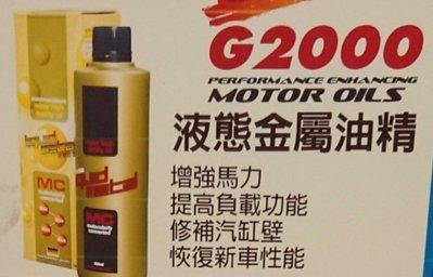 【4罐合購/特惠】現貨當天出/ 德國 G2000 液態金屬油精 增強馬力 提高負載功能 修補汽缸壁 恢復新車性能( 多組可合併運費)