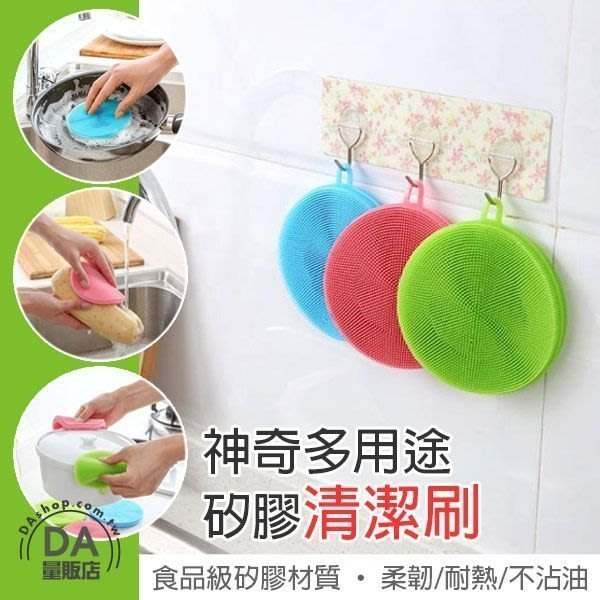 矽膠菜瓜布 矽膠洗碗刷 菜瓜布 廚房清潔 碗盤清潔 防燙 蔬果刷 不傷鍋具 顏色隨機(V50-1602)