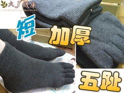 H-28-1加厚素面短五趾襪【大J襪庫】5趾襪五指襪-短襪棉質吸汗-黑灰色男女穿除臭襪-保暖加厚五趾氣墊襪運動襪-台灣