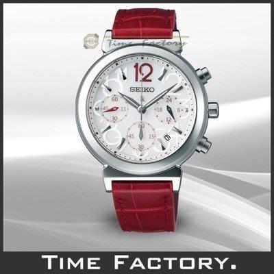 時間工廠 無息分期 SEIKO LUKIA 日限 氣質女仕計時腕錶 SSVS017 林依晨 代言系列