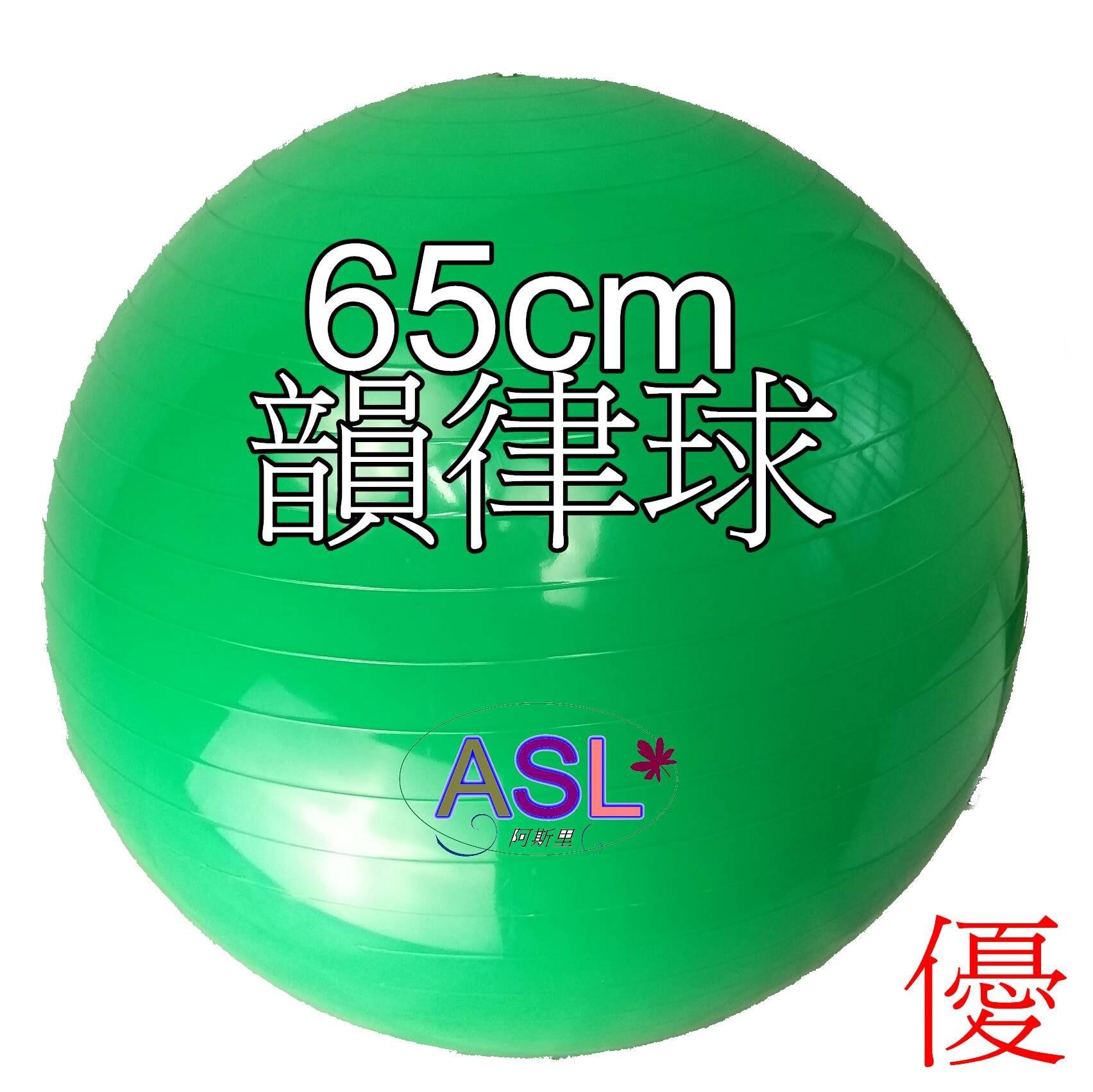 65cm 韻律瑜珈球 滾球 小球 大球 小人大還都可使用 絕佳好品推薦