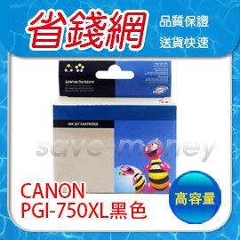 CANON PGI-750XL BK 黑色   環保墨水匣  適MG5470/MG5570/MG5670/MG6370