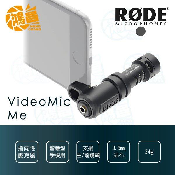 【鴻昌】RODE VideoMic Me 智慧型手機專用指向式麥克風 羅德 正成公司貨 3.5mm 耳機孔 收音麥克風