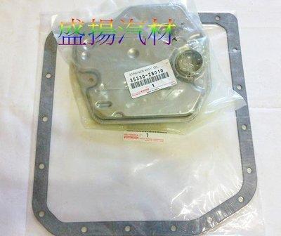 盛揚 日本正廠 TOYOTA WISH 04- CAMRY 2.0 02- 變速箱墊片+變速箱濾網 (4速用)