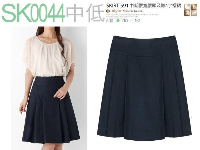【SK0044】☆ O-style ☆ 中低腰寬腰頭彈性及膝A字褶裙(日本、韓國OL通勤款)