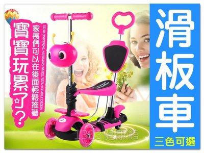 兒童多功能滑板車/嬰兒手推車/可以坐的滑板車/閃光輪學步車/滑步車【1313健康館】只要一台多種變化.讓孩子從小玩到大!