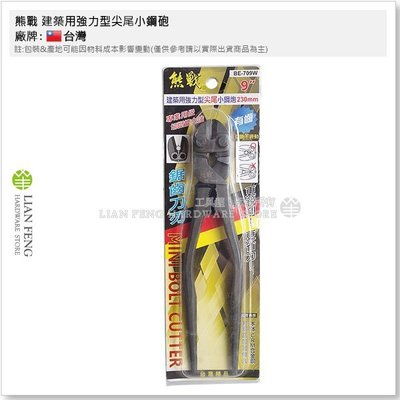 """【工具屋】熊戰 建築用強力型尖尾小鋼砲 (附牙) BE-709W 有齒  9"""" 230mm 小鋼剪 省力 切斷能力強"""
