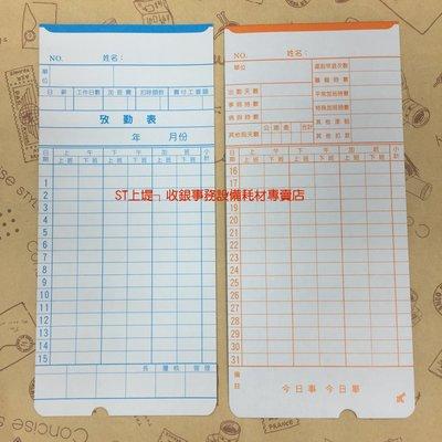 上堤┐打卡鐘卡片 打卡片 打卡紙JM S-300/S-210,JM U-3,JM-6200K,UST L-100考勤卡