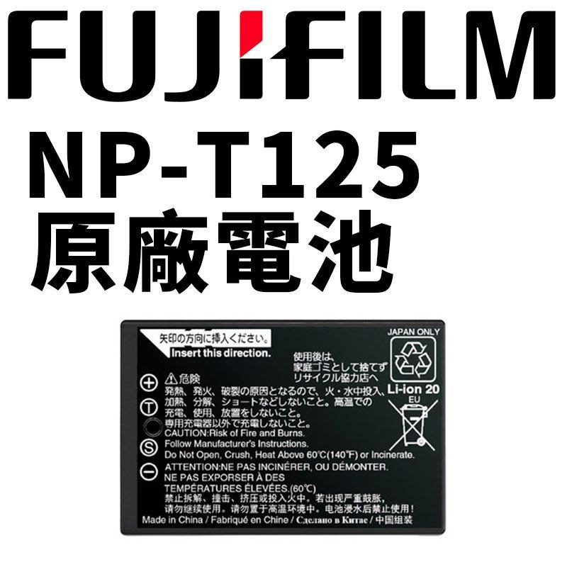 新鎂】富士 Fujifilm 平輸 NP-T125 原廠電池 GFX50S 專用電池