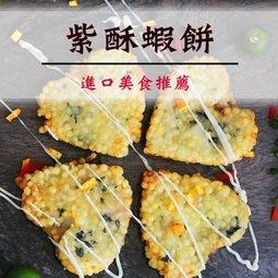 紫酥蝦餅-海鮮蝦餅 卡拉蝦球 進口小吃推薦 年菜 【陸霸王】