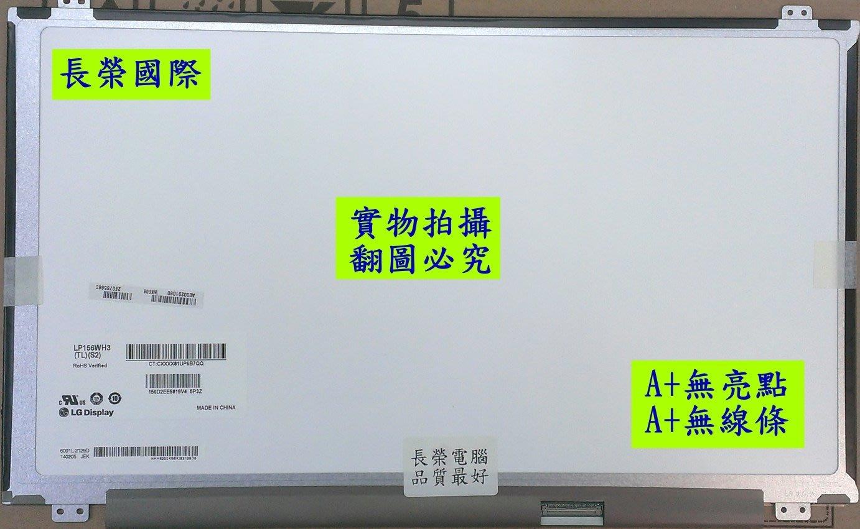 筆電螢幕維修 ASUS華碩 X555 X555LJ E5-571G V3-572PG 15吋LED面板液晶破裂 液晶螢幕