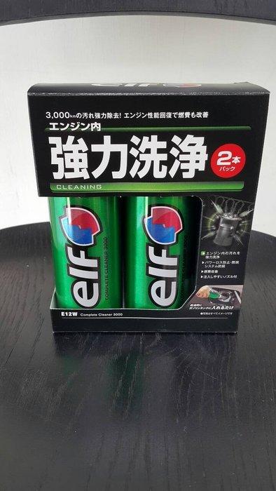 ~名品市集~ 製  億而富 ELF 強力洗淨 2入裝 汽油添加劑 有效去除積碳 拔水 回復