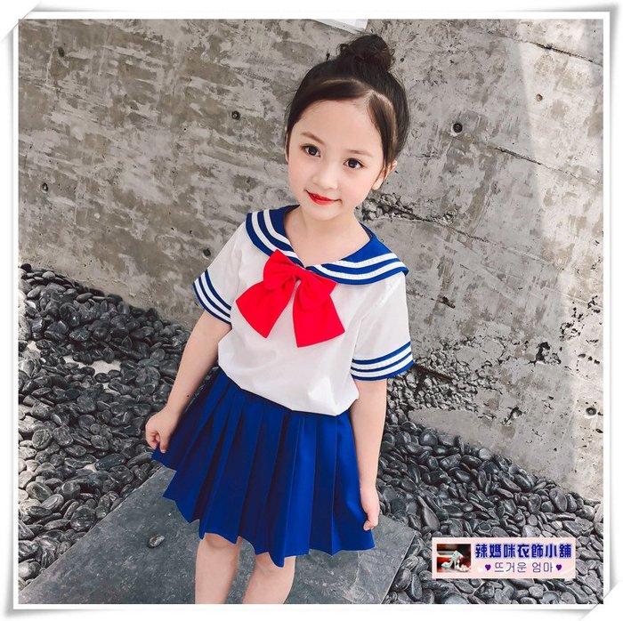 •*~ 辣媽咪衣飾小舖 ~*•❤童裝系列❤V430645韓版少女蝴蝶結海軍風翻領短袖上衣+百褶裙二件套套裝