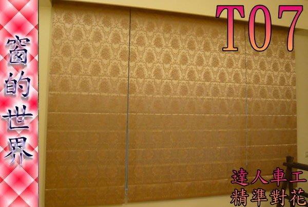 【窗的世界】20年專業製作達人,布料區,豪華特賣提花窗簾布T07,每呎110元