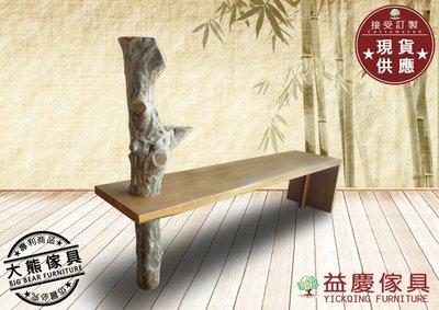 【大熊傢俱】原木凳 長板凳 長凳  風化原木長椅 造型長椅 休閒椅 穿鞋椅 閱讀椅 原木椅 戶外休閒椅 實木長凳