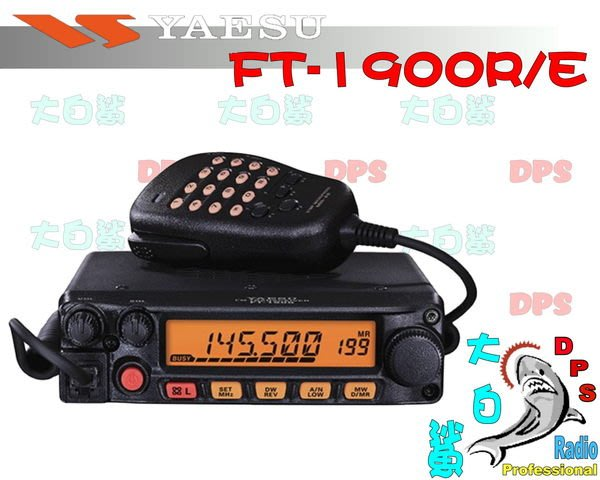 ~大白鯊無線~YAESU FT-1900R/E VHF單頻車機 (日本進口)