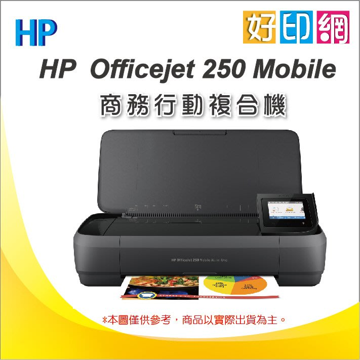 【好印網】HP OfficeJet 250/OJ250/250 Mobile行動複合機 列印 / 影印 / 掃描